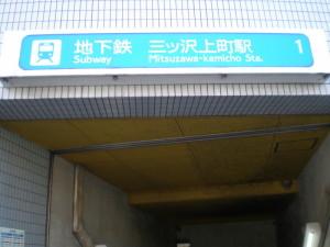 横浜市営地下鉄 三ッ沢上町