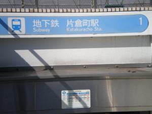 横浜市営地下鉄 片倉町