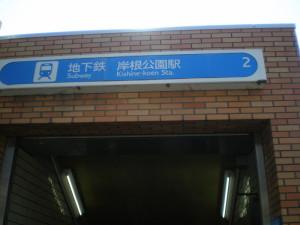 横浜市営地下鉄岸根公園