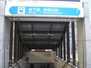 横浜市営地下鉄 新横浜駅
