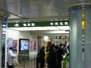 西区 横浜駅JR中央改札