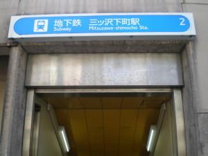 横浜市営地下鉄 三ッ沢下町