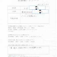 パソコン修理 金沢区