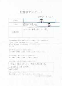 横浜市神奈川区F様