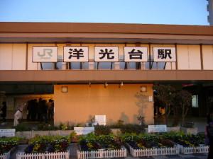 磯子区 洋光台駅