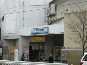 京浜急行 南大田駅