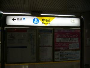 横浜市営地下鉄 中田駅