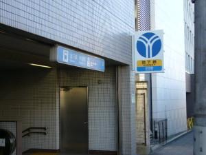 横浜市営地下鉄 中田駅周辺