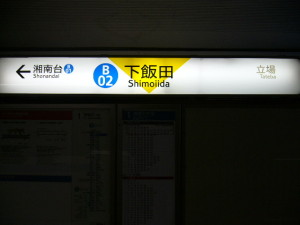 横浜市営地下鉄 下飯田駅