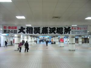 湘南台駅構内