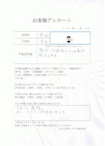 栄区芦田様アンケート